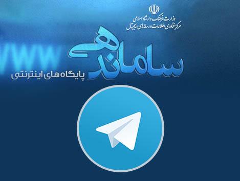 ثبت کانال در وزارت فرهنگ و ارشاد اسلامی