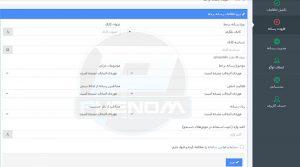ثبت کانال در وزارت ارشاد