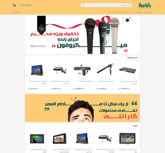 سایت فروشگاه یریآل